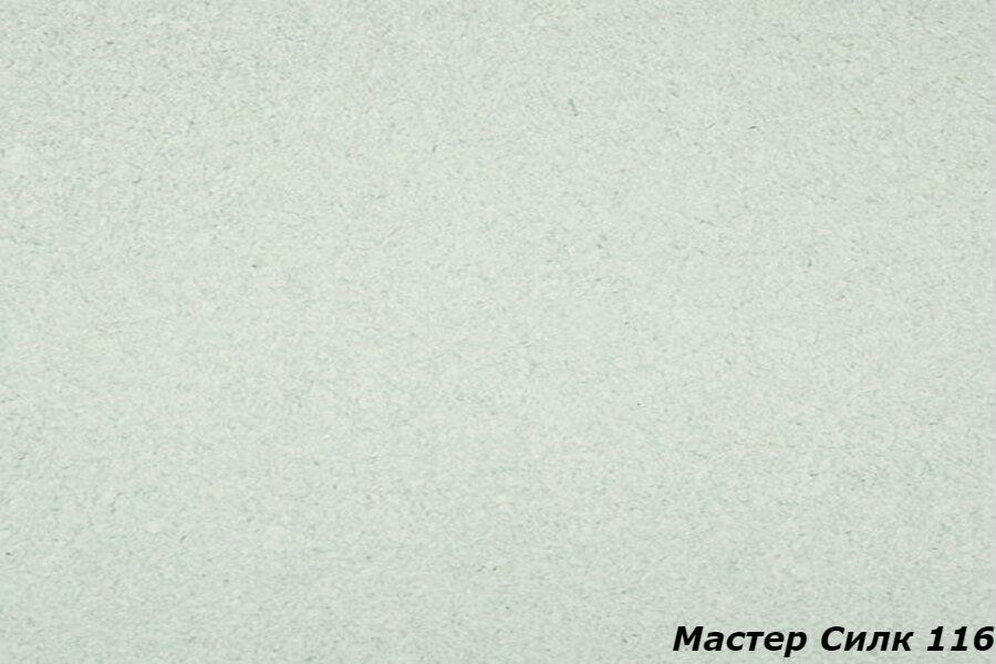 Рідкі шпалери Майстер Сілк 116 зелений ціна купити недорого Київ в Україні