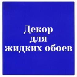 Купити замовити продаж недорого декор для рідких шпалер з доставкою по Україні в магазині БудБум