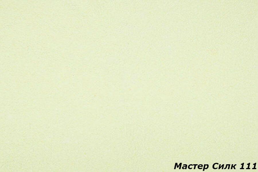Рідкі шпалери Майстер Сілк 111 ціна - Купити в Києві і Україні