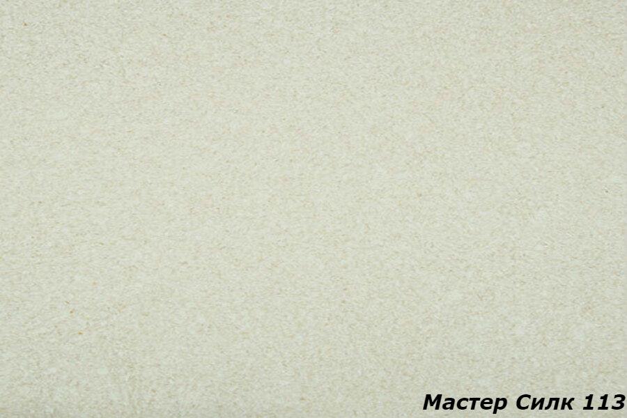 Рідкі шпалери Майстер Сілк 113 - купити бежеві рідкі шпалери в Україні