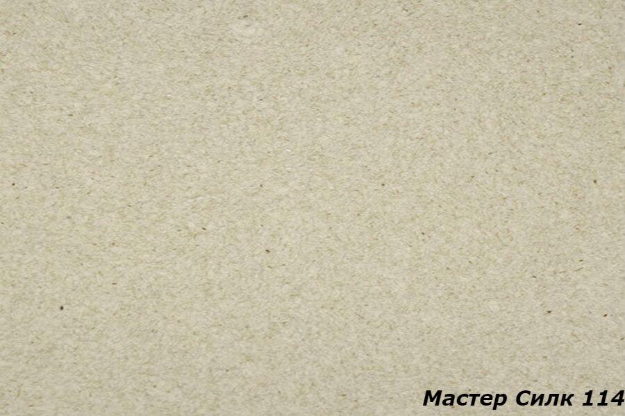 Рідкі шпалери Майстер Сілк 114 купити Київ - ціна рідкі шпалери в Україні