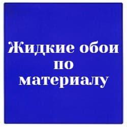 Купити вибрати рідкі шпалери за матеріалом складу в Україні недорого вартість ціна інтернет магазині БудБум