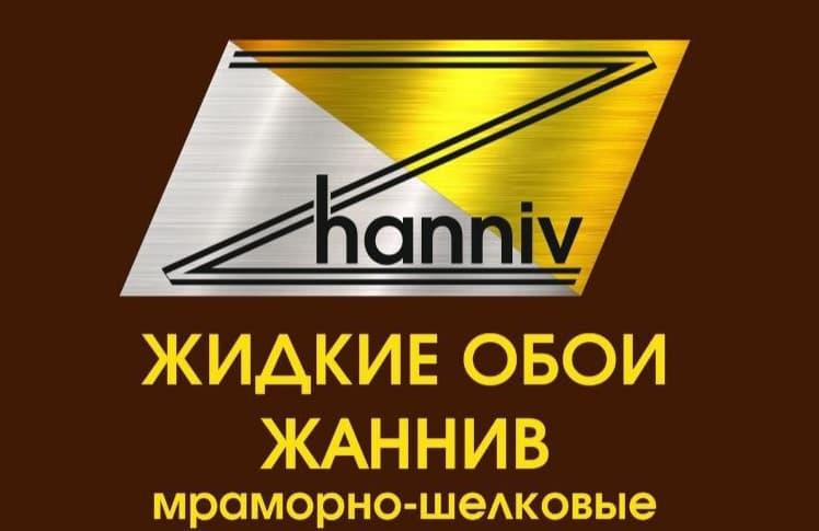 Новинка літо 2021 рідкі шпалери Жаннів (Zhanniv) термостійкі