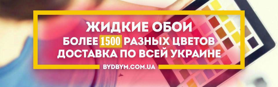 Рідкі шпалери України