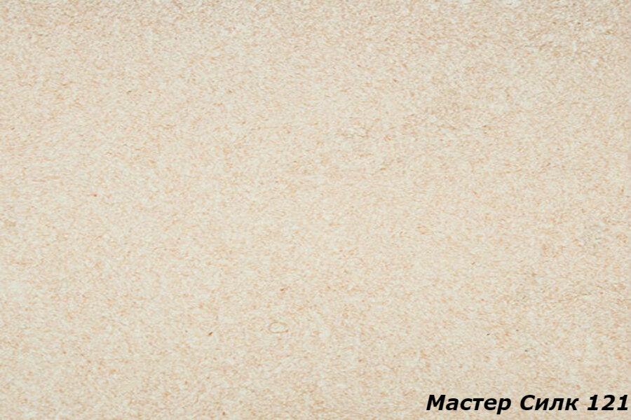 Рідкі шпалери Майстер Сілк 121 колір коричневий - купити ціна рідкі шпалери коричневі Київ