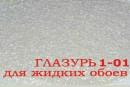 Глазур для рідких шпалер ціна інтернет магазин продаж добавки Київ Україна