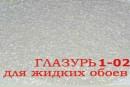 Глазур для рідких обоїв ціна інтернет магазин продаж добавки Київ Україна