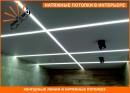 Контурні лінії в натяжних стелях ціна монтаж замовити Буча Ірпінь Київ