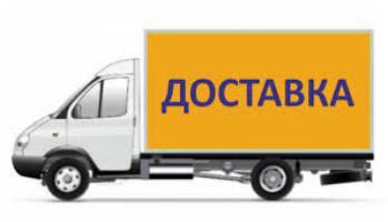 Доставка по Україні